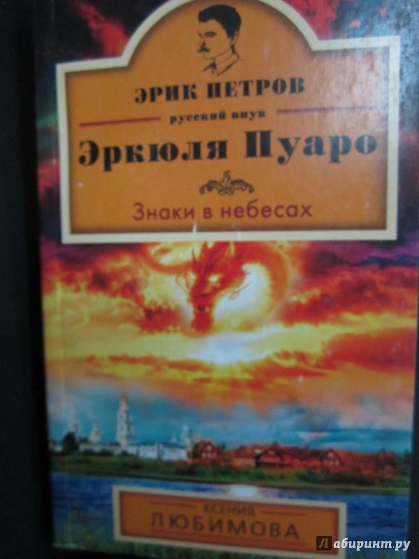 Иллюстрация 1 из 7 для Знаки в небесах - Ксения Любимова | Лабиринт - книги. Источник: )  Катюша