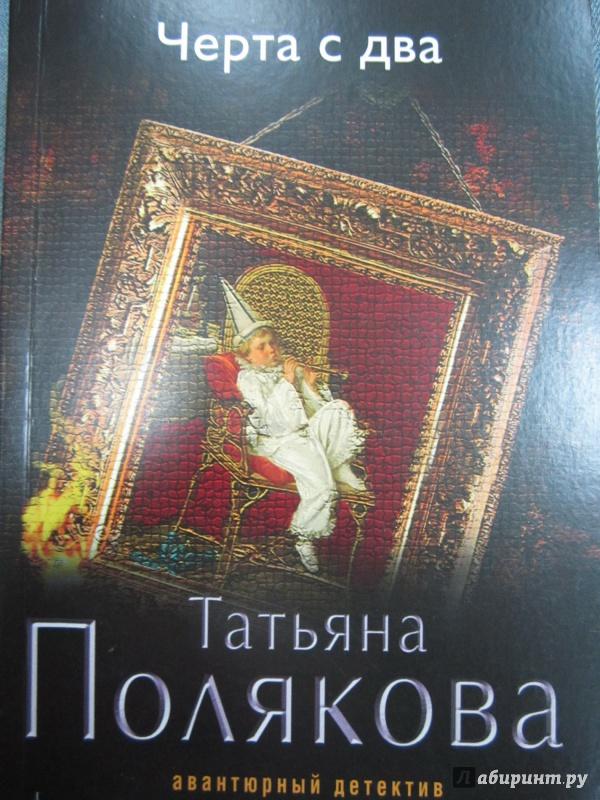 Иллюстрация 1 из 6 для Черта с два - Татьяна Полякова | Лабиринт - книги. Источник: )  Катюша
