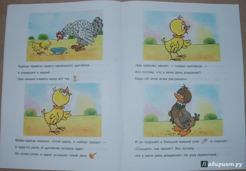 Картинки до сказок для детей 2 лет