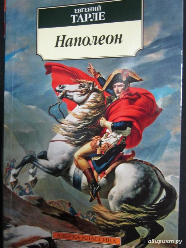 Иллюстрация 1 из 22 для Наполеон - Евгений Тарле | Лабиринт - книги. Источник: )  Катюша