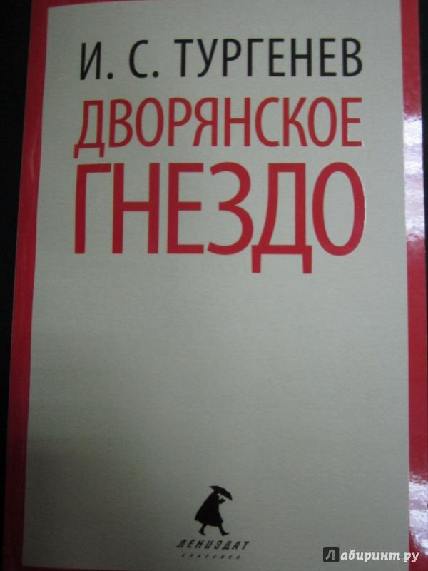 Иллюстрация 1 из 7 для Дворянское гнездо - Иван Тургенев | Лабиринт - книги. Источник: )  Катюша