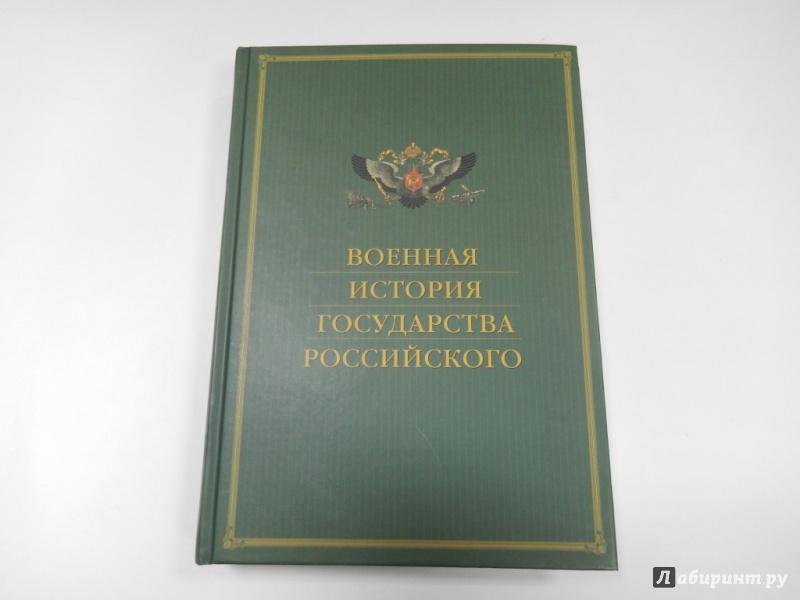 Военная история книги