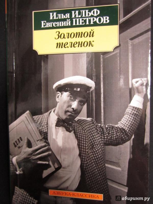 Иллюстрация 1 из 5 для Золотой теленок - Ильф, Петров | Лабиринт - книги. Источник: )  Катюша