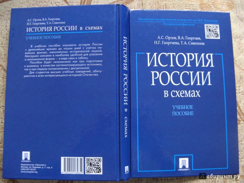Орлов учебник по истории читать онлайн