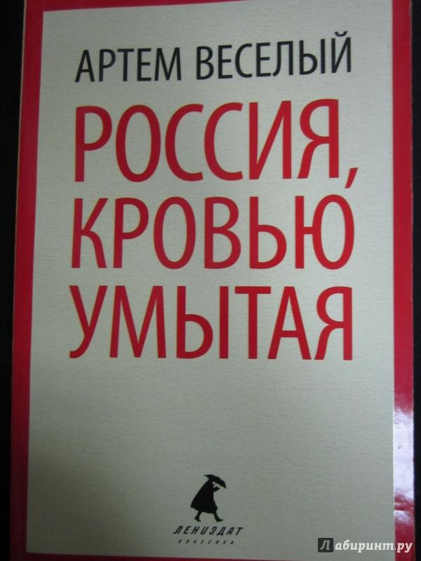 Иллюстрация 1 из 6 для Россия, кровью умытая - Артем Веселый | Лабиринт - книги. Источник: )  Катюша