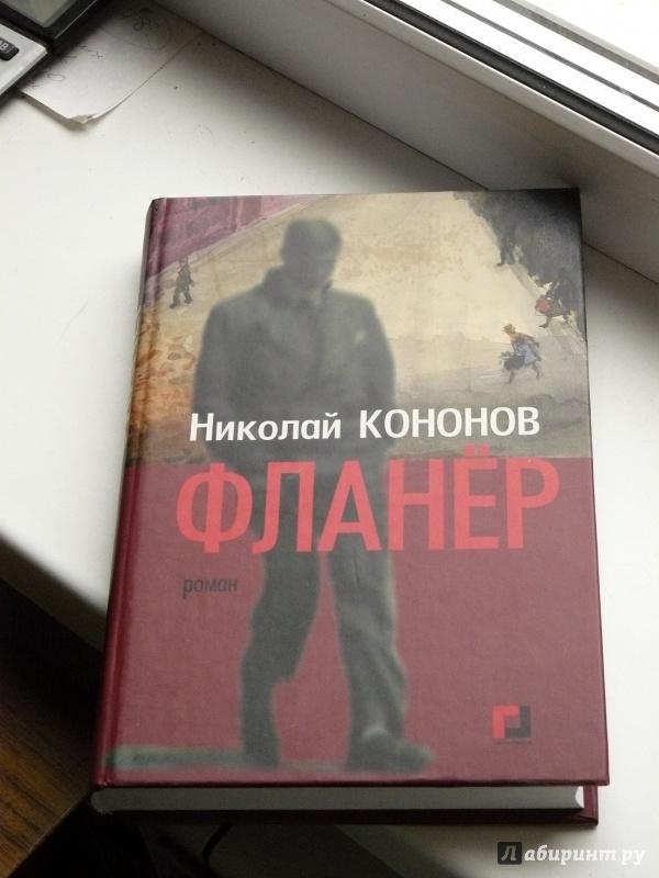 Николай кононов фланер скачать бесплатно fb2