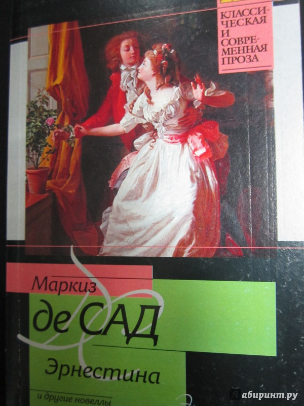 Иллюстрация 1 из 22 для Эрнестина и другие новеллы - Маркиз де Сад | Лабиринт - книги. Источник: )  Катюша