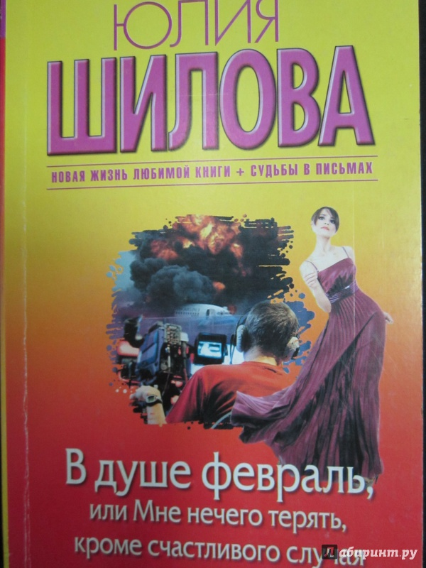 Иллюстрация 1 из 7 для В душе февраль, или Мне нечего терять, кроме счастливого случая - Юлия Шилова   Лабиринт - книги. Источник: )  Катюша