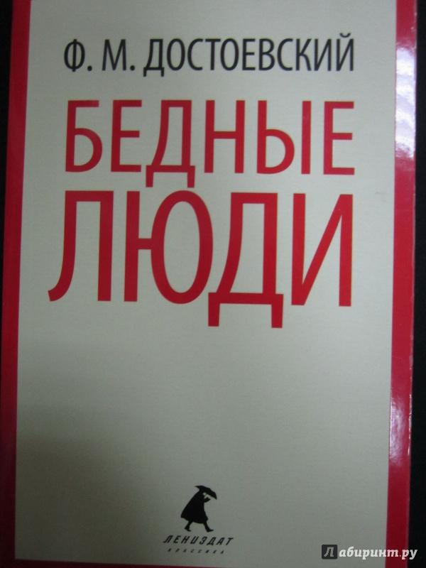 Иллюстрация 1 из 6 для Бедные люди - Федор Достоевский | Лабиринт - книги. Источник: )  Катюша