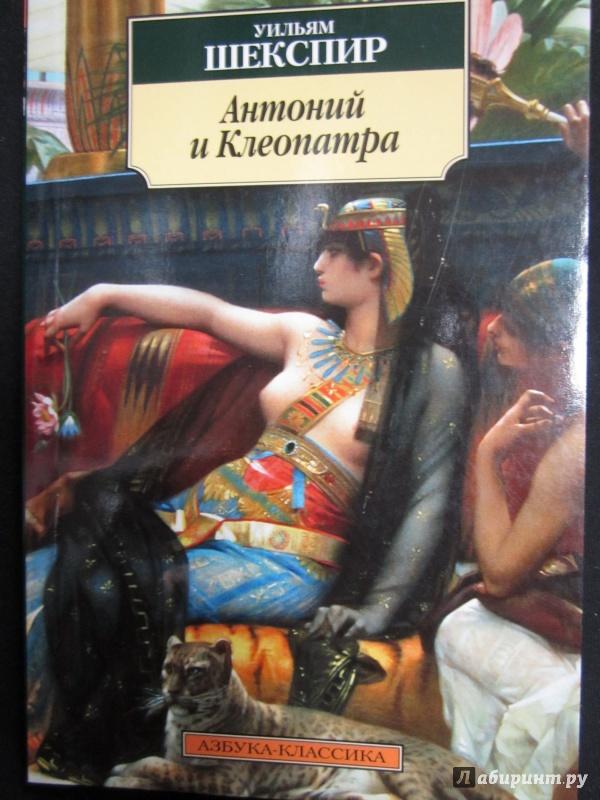 Иллюстрация 1 из 6 для Антоний и Клеопатра - Уильям Шекспир   Лабиринт - книги. Источник: )  Катюша