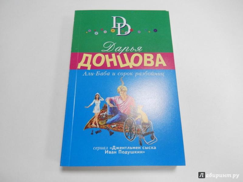 Иллюстрация 1 из 14 для Али-Баба и сорок разбойниц - Дарья Донцова | Лабиринт - книги. Источник: dbyyb
