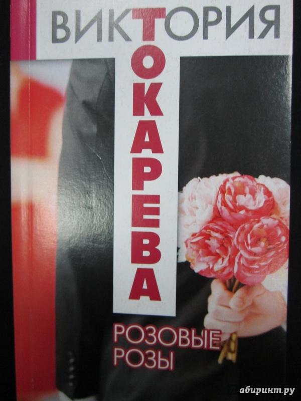 Иллюстрация 1 из 7 для Розовые розы. Сборник - Виктория Токарева | Лабиринт - книги. Источник: )  Катюша