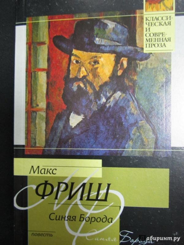 Иллюстрация 1 из 10 для Синяя борода - Макс Фриш | Лабиринт - книги. Источник: )  Катюша