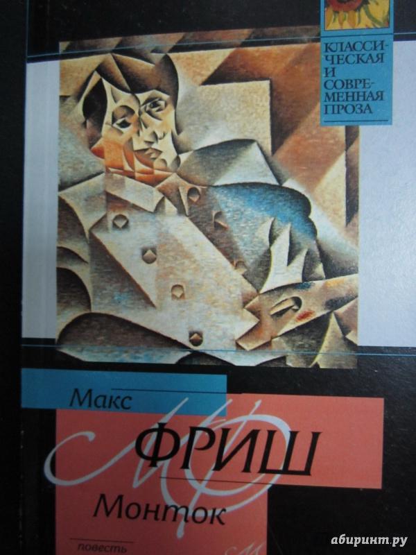 Иллюстрация 1 из 7 для Монток - Макс Фриш   Лабиринт - книги. Источник: )  Катюша