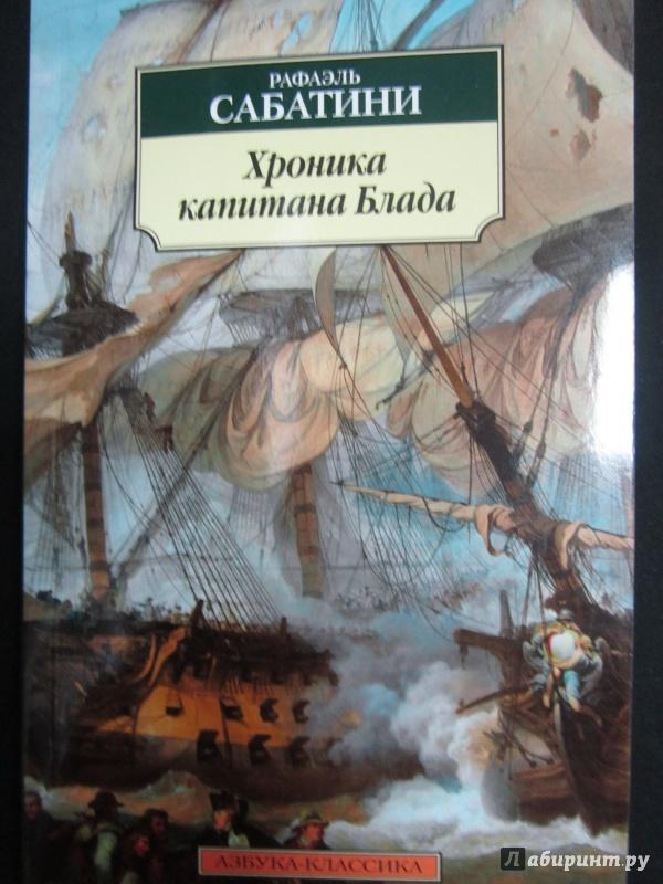 Иллюстрация 1 из 21 для Хроника капитана Блада - Рафаэль Сабатини | Лабиринт - книги. Источник: )  Катюша