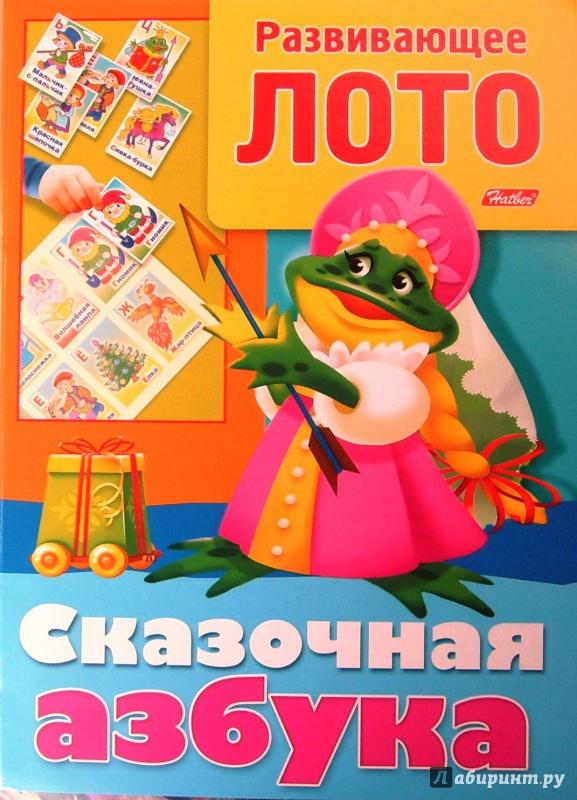 Иллюстрация 1 из 5 для Развивающее лото. Азбука сказочная | Лабиринт - игрушки. Источник: Соловьев  Владимир