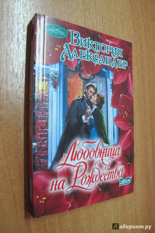 Иллюстрация 1 из 7 для Любовница на Рождество - Виктория Александер | Лабиринт - книги. Источник: Bookworm *_*