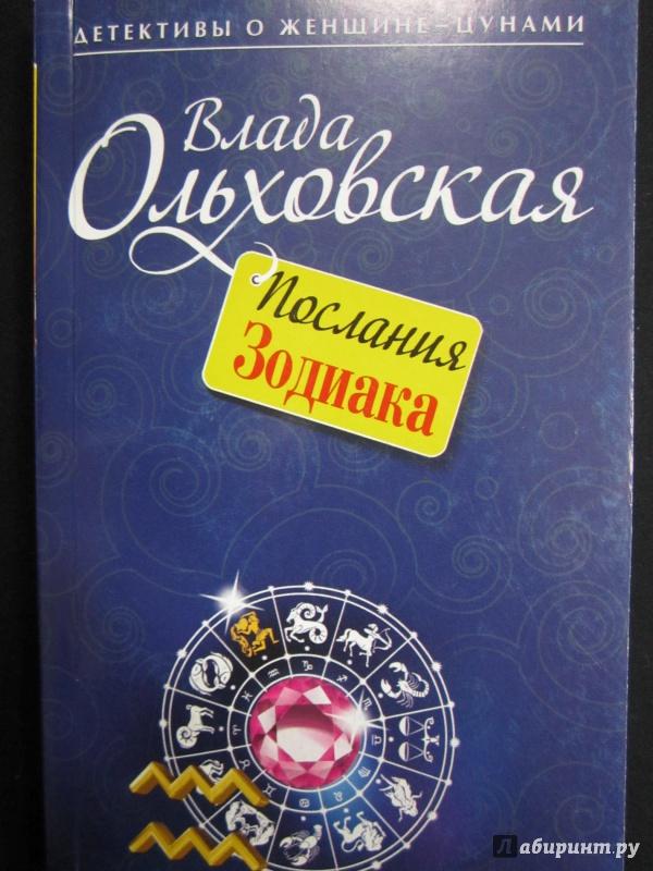 Иллюстрация 1 из 6 для Послания Зодиака - Влада Ольховская   Лабиринт - книги. Источник: )  Катюша
