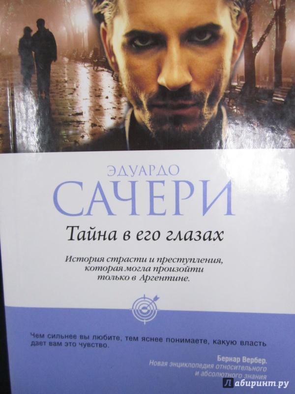 Иллюстрация 1 из 6 для Тайна в его глазах - Эдуардо Сачери | Лабиринт - книги. Источник: )  Катюша