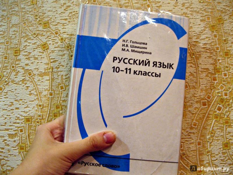Гдз русский язык и литература 11 класс