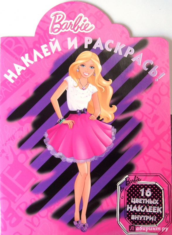 Иллюстрация 1 из 5 для Барби. Наклей и раскрась (№14089)   Лабиринт - книги. Источник: Соловьев  Владимир