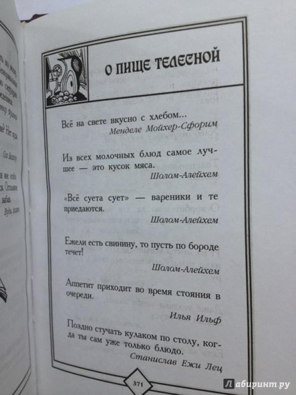 Иллюстрация 1 из 7 для Еврейские афоризмы. Лишь прошлое бессмертно - С. Барсов | Лабиринт - книги. Источник: Lisafox