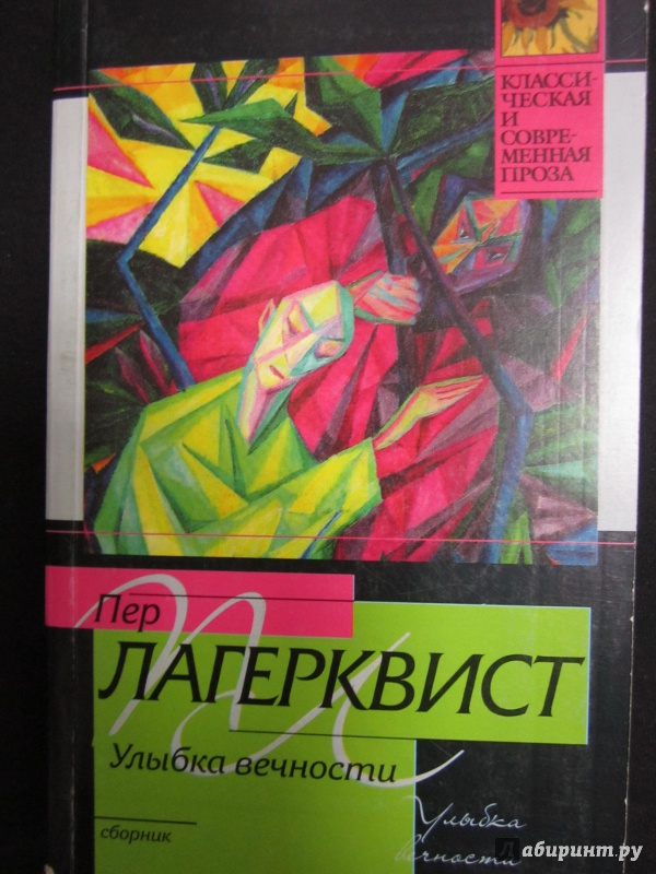 Иллюстрация 1 из 13 для Улыбка вечности - Пер Лагерквист | Лабиринт - книги. Источник: )  Катюша