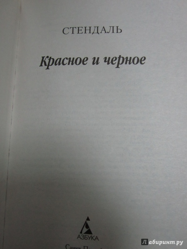Иллюстрация 1 из 5 для Красное и черное - Фредерик Стендаль   Лабиринт - книги. Источник: )  Катюша
