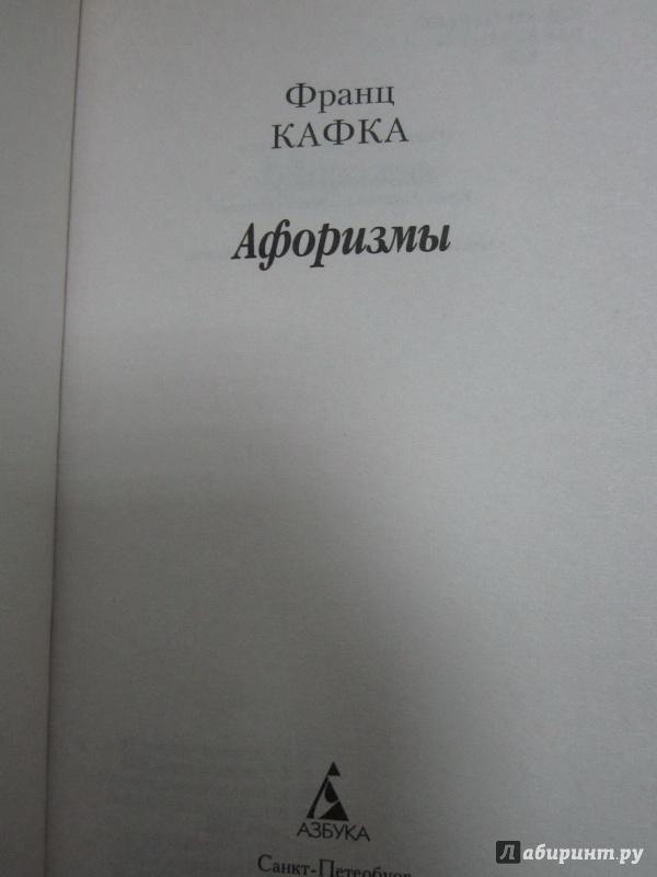 Иллюстрация 1 из 17 для Афоризмы - Франц Кафка | Лабиринт - книги. Источник: )  Катюша