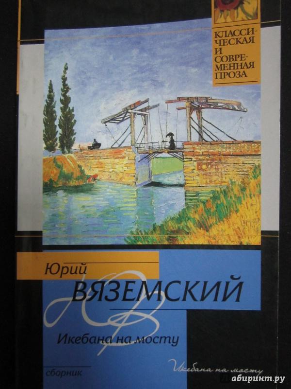 Иллюстрация 1 из 6 для Икебана на мосту - Юрий Вяземский | Лабиринт - книги. Источник: )  Катюша
