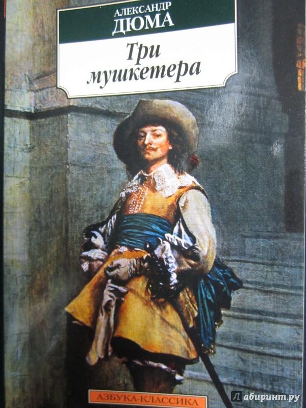 Иллюстрация 1 из 21 для Три мушкетера - Александр Дюма | Лабиринт - книги. Источник: )  Катюша