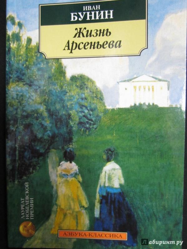 Иллюстрация 1 из 5 для Жизнь Арсеньева - Иван Бунин | Лабиринт - книги. Источник: )  Катюша