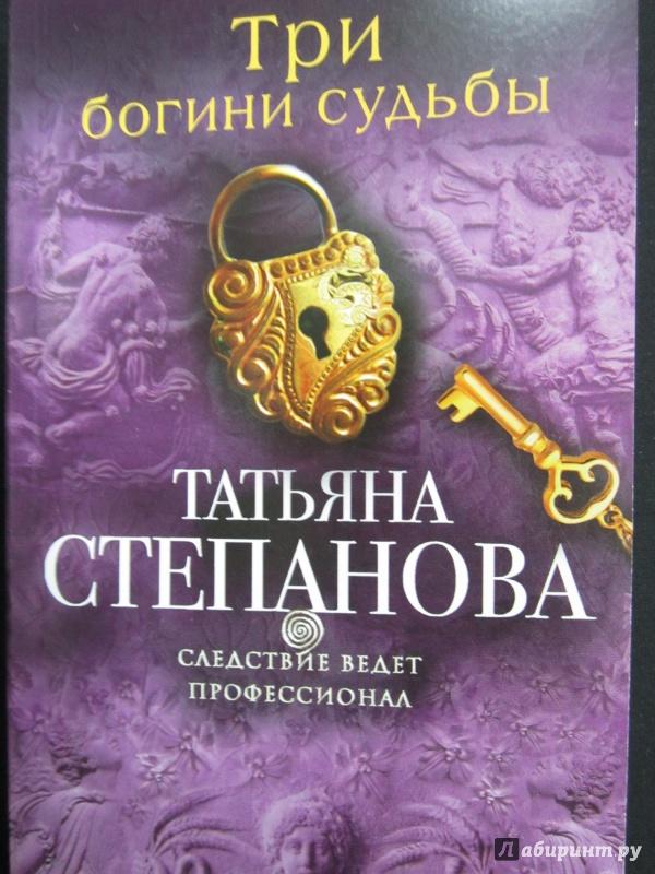 Иллюстрация 1 из 10 для Три богини судьбы - Татьяна Степанова | Лабиринт - книги. Источник: )  Катюша