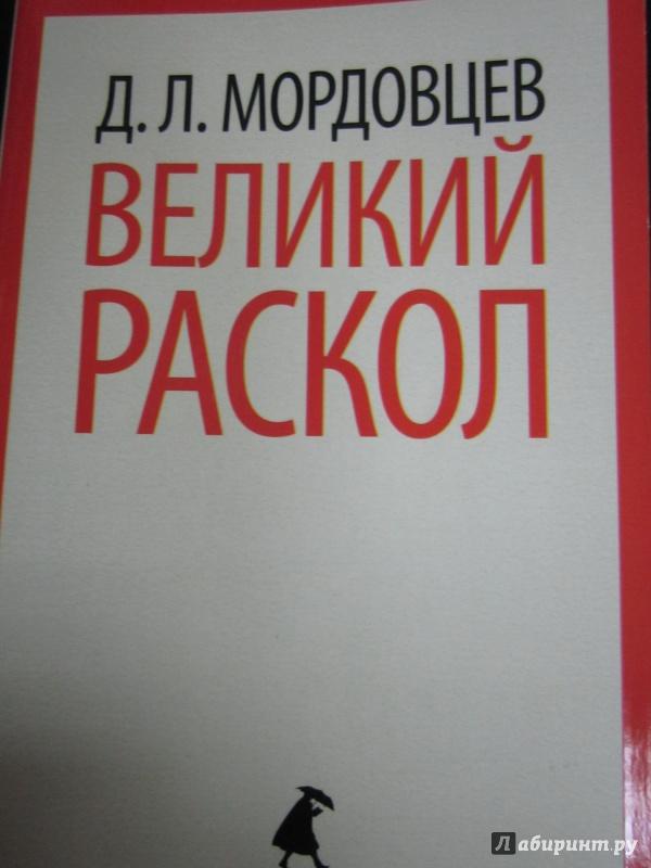 Иллюстрация 1 из 6 для Великий раскол - Даниил Мордовцев   Лабиринт - книги. Источник: )  Катюша