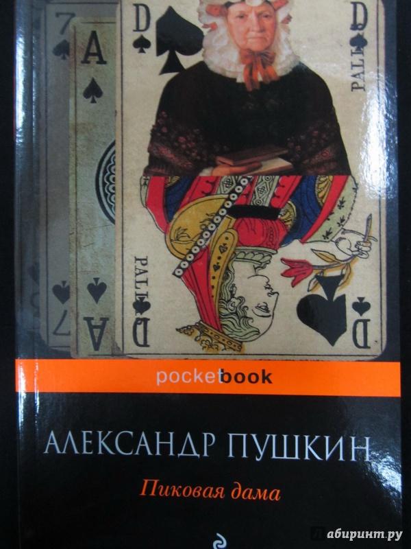 Иллюстрация 1 из 6 для Пиковая дама - Александр Пушкин | Лабиринт - книги. Источник: )  Катюша