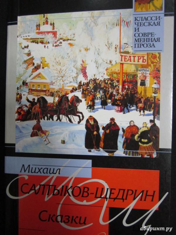 Иллюстрация 1 из 7 для Сказки - Михаил Салтыков-Щедрин | Лабиринт - книги. Источник: )  Катюша