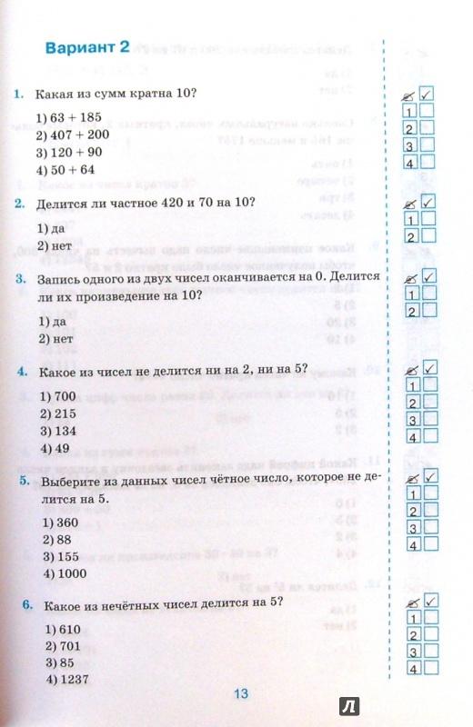 Математика 6 класс онлайн тест с ответами