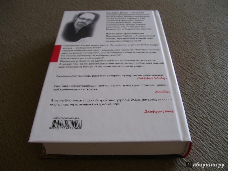 Книга во власти страха джеффри дивер