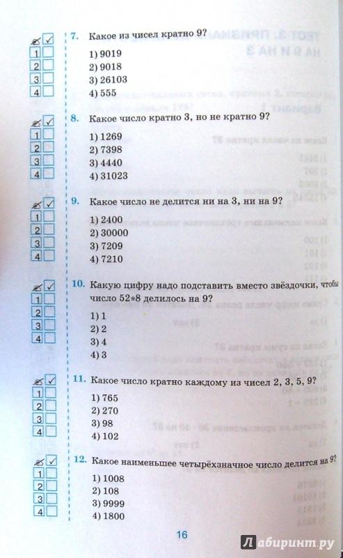 Тесты по 6 классу математика ответы