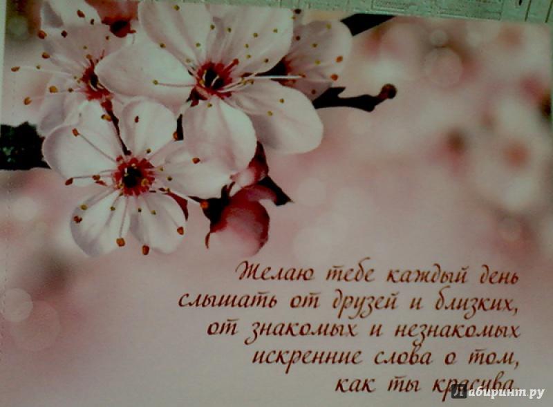 Книга волшебные весенние пожелания моим подружкам - н