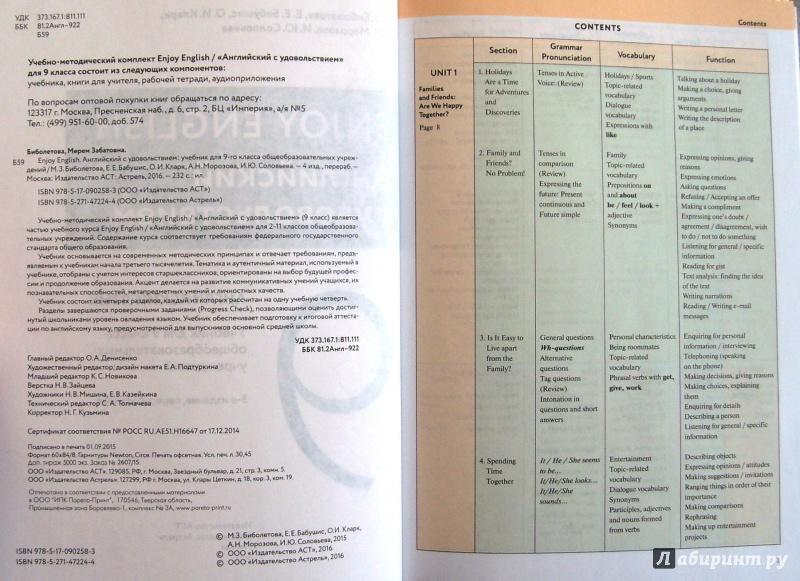 английскому 9 языку enjoy биболетова гдз класс по учебник