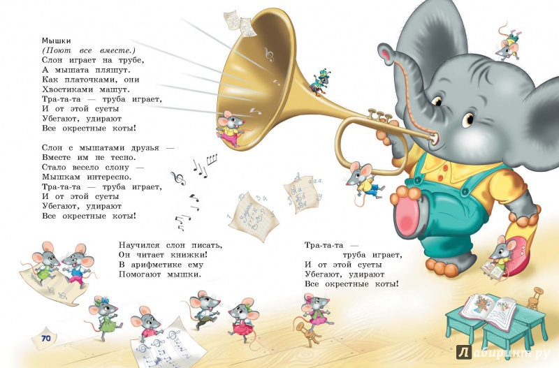 Стих играй труба