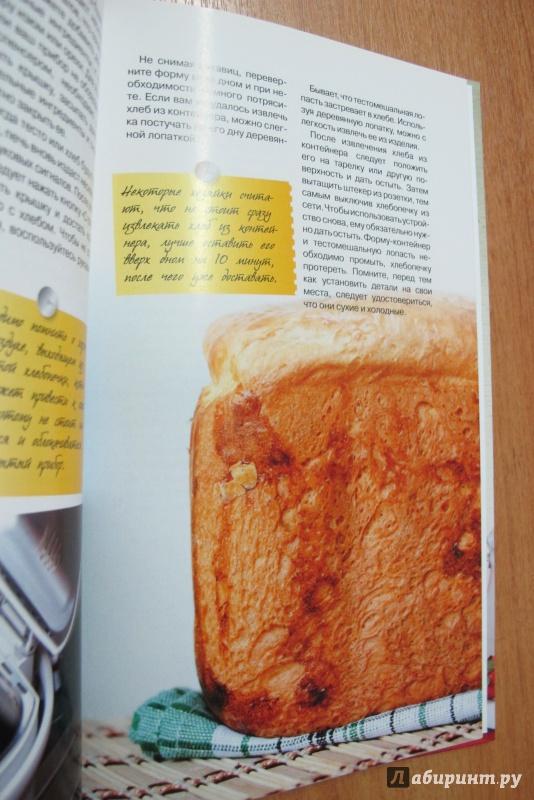 рецепт фото варенье в хлебопечке