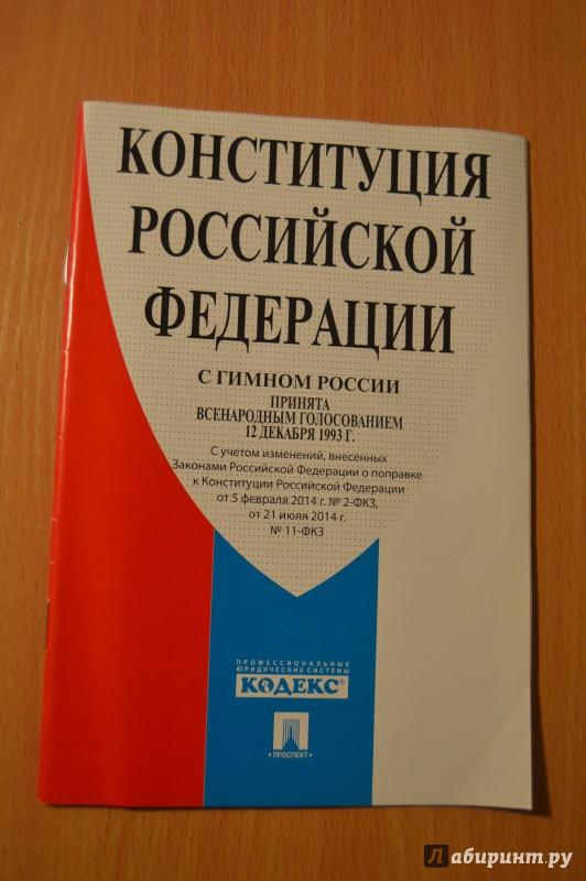 Иллюстрация 1 из 9 для Конституция Российской Федерации (с гимном России)   Лабиринт - книги. Источник: Макогон  Ольга Анатольевна