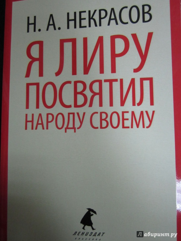 Иллюстрация 1 из 6 для Я лиру посвятил народу своему - Николай Некрасов | Лабиринт - книги. Источник: )  Катюша
