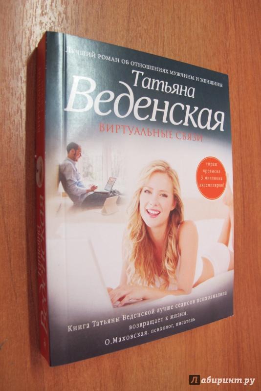 Иллюстрация 1 из 24 для Виртуальные связи - Татьяна Веденская | Лабиринт - книги. Источник: Bookworm *_*
