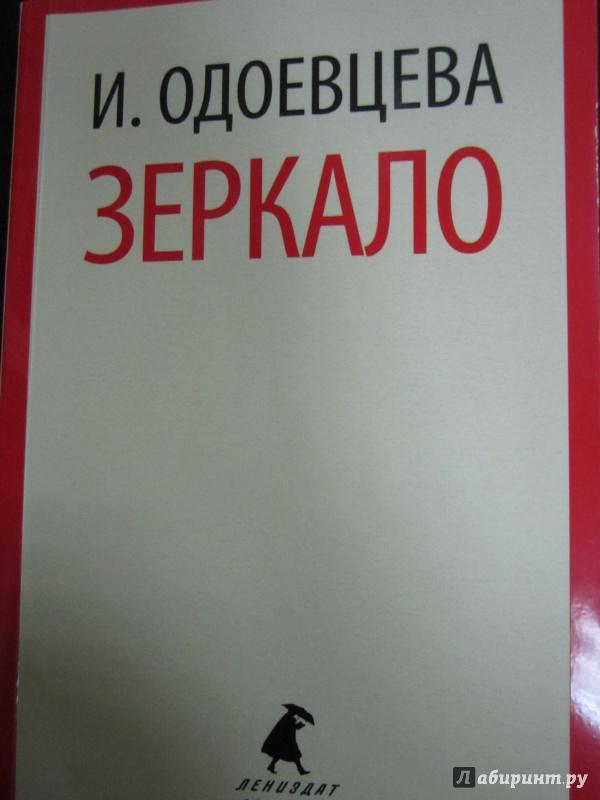 Иллюстрация 1 из 6 для Зеркало - Ирина Одоевцева | Лабиринт - книги. Источник: )  Катюша