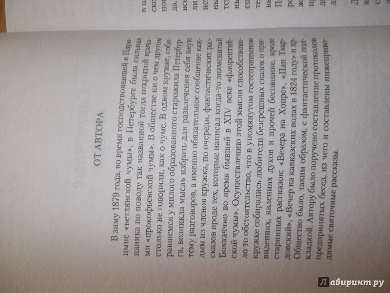 Иллюстрация 1 из 7 для Святочные вечера - Григорий Данилевский | Лабиринт - книги. Источник: Ния - это я)))