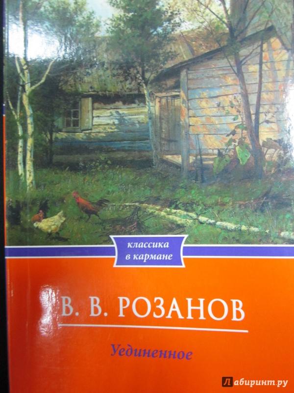 Иллюстрация 1 из 6 для Уединенное - Василий Розанов | Лабиринт - книги. Источник: )  Катюша