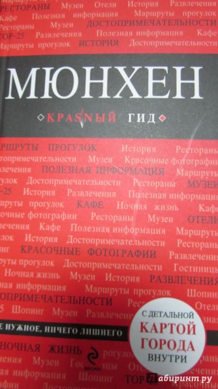 Иллюстрация 1 из 5 для Мюнхен: путеводитель (+CD) - Евгения Шафранова | Лабиринт - книги. Источник: )  Катюша